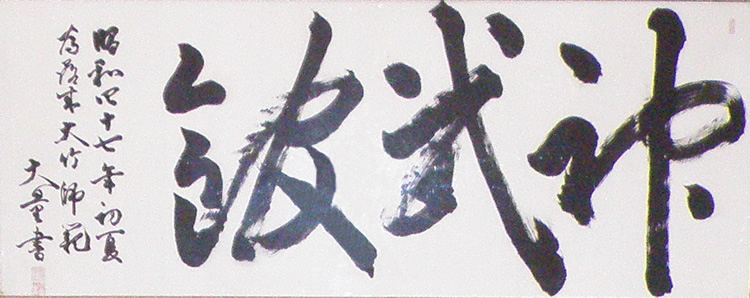 part 3 shinto illustration